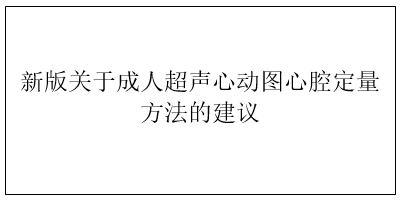 chinese chamber box